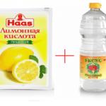 Уксус и лимонная кислота