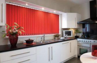 Красные жалюзи на кухне